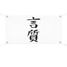 Commitment - Kanji Symbol Banner