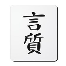 Commitment - Kanji Symbol Mousepad