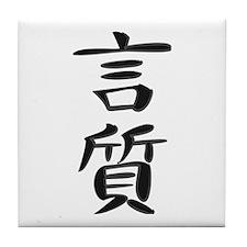 Commitment - Kanji Symbol Tile Coaster