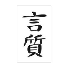 Commitment - Kanji Symbol Rectangle Decal