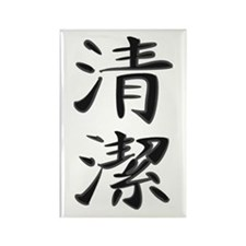 Cleanliness - Kanji Symbol Rectangle Magnet