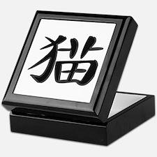 Cat - Kanji Symbol Keepsake Box