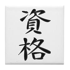 Capacity - Kanji Symbol Tile Coaster