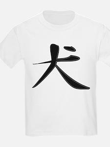 Dog - Kanji Symbol T-Shirt