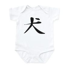 Dog - Kanji Symbol Infant Bodysuit