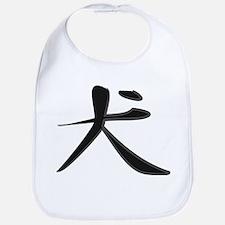 Dog - Kanji Symbol Bib