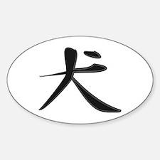 Dog - Kanji Symbol Oval Decal