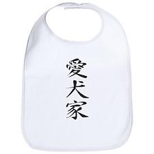 Dog person - Kanji Symbol Bib