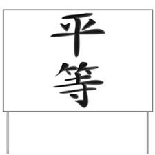 Equality - Kanji Symbol Yard Sign