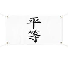 Equality - Kanji Symbol Banner