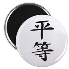 Equality - Kanji Symbol Magnet