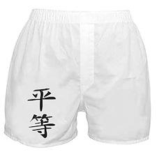 Equality - Kanji Symbol Boxer Shorts