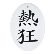 Enthusiasm - Kanji Symbol Oval Ornament