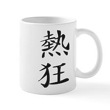 Enthusiasm - Kanji Symbol Mug