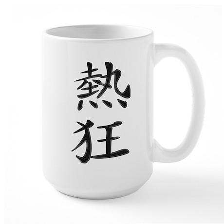 Enthusiasm - Kanji Symbol Large Mug