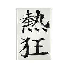 Enthusiasm - Kanji Symbol Rectangle Magnet