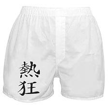 Enthusiasm - Kanji Symbol Boxer Shorts