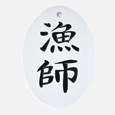 Fisherman - Kanji Symbol Oval Ornament
