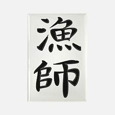 Fisherman - Kanji Symbol Rectangle Magnet