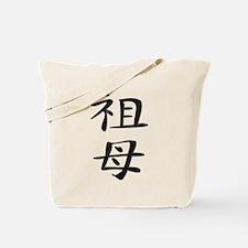 Grandmother - Kanji Symbol Tote Bag
