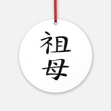 Grandmother - Kanji Symbol Ornament (Round)