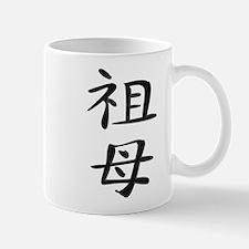 Grandmother - Kanji Symbol Small Small Mug