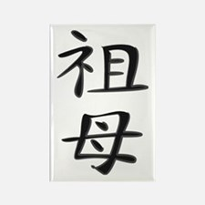 Grandmother - Kanji Symbol Rectangle Magnet