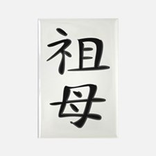 Grandmother - Kanji Symbol Rectangle Magnet (10 pa