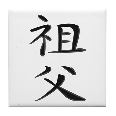 Grandfather - Kanji Symbol Tile Coaster