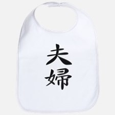 Husband and Wife - Kanji Symbol Bib