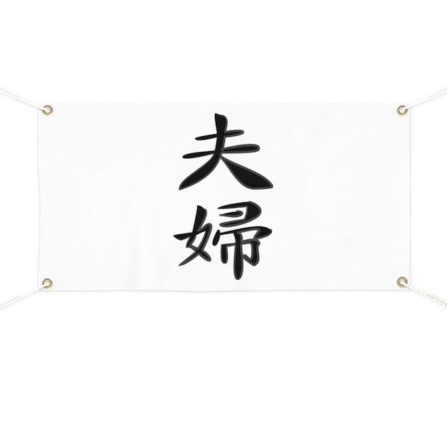 Husband and wife kanji symbol banner by soora