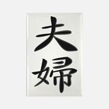 Husband and Wife - Kanji Symbol Rectangle Magnet