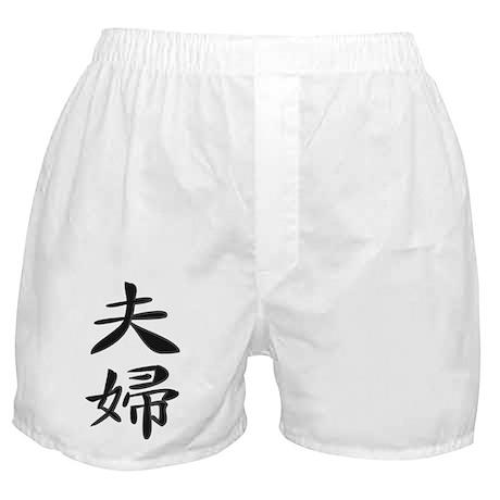 Husband and Wife - Kanji Symbol Boxer Shorts