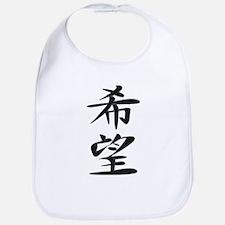 Hope - Kanji Symbol Bib