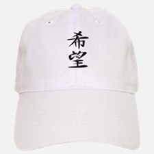 Hope - Kanji Symbol Baseball Baseball Cap