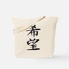 Hope - Kanji Symbol Tote Bag