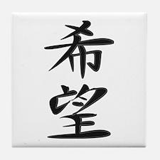 Hope - Kanji Symbol Tile Coaster