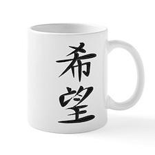 Hope - Kanji Symbol Mug