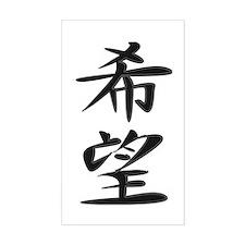 Hope - Kanji Symbol Rectangle Decal