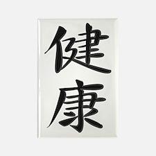 Health - Kanji Symbol Rectangle Magnet