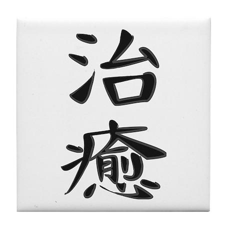 Healing - Kanji Symbol Tile Coaster