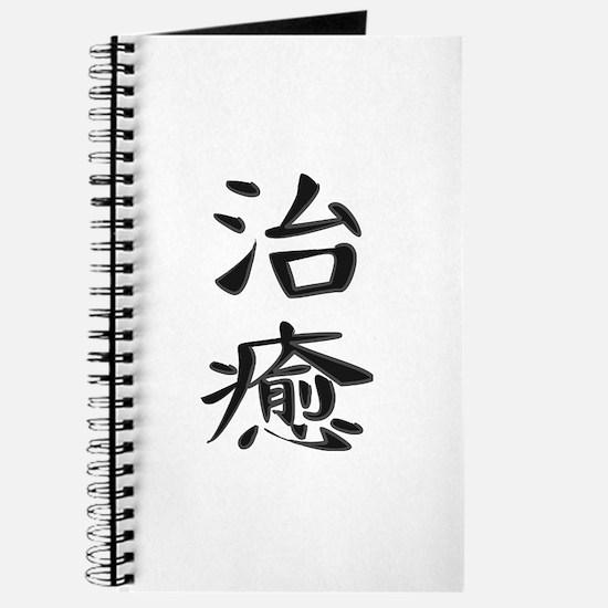 Healing - Kanji Symbol Journal