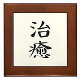 Kanji healing Framed Tiles