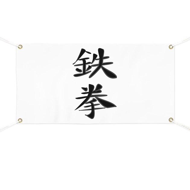 Iron fist kanji symbol banner by soora