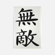 Invincibility - Kanji Symbol Rectangle Magnet