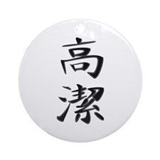 Integrity - Kanji Symbol Ornament (Round)