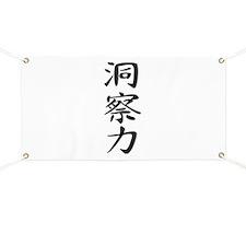 Insight - Kanji Symbol Banner