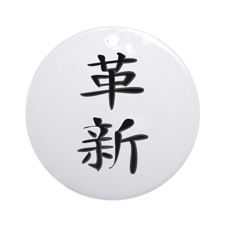 Innovation - Kanji Symbol Ornament (Round)