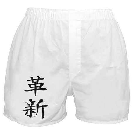 Innovation - Kanji Symbol Boxer Shorts