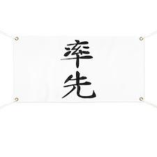 Initiative - Kanji Symbol Banner